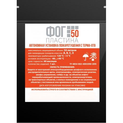 ФОГ 50 пластина